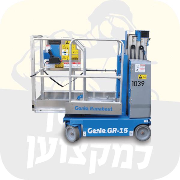 כולם חדשים מתקן הרמה אנכי בנסיעה עצמית GR - המחסן למקצוען IW-23
